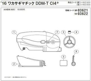 20190111ワカサギマチックDDM-T CI4+部品.jpg