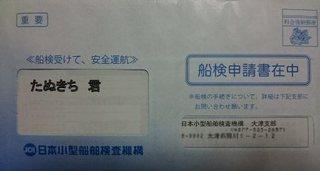 中間検査申請書.jpg