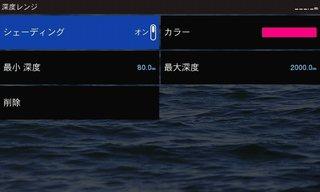 深度レンジ設定.jpg