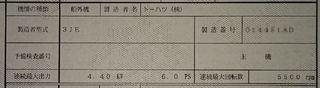 船舶検査手帳 機関.jpg