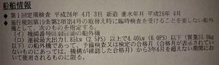 船舶検査手帳 船舶情報.jpg